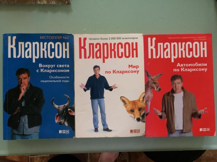 Книги автожурналиста Джереми Кларксона