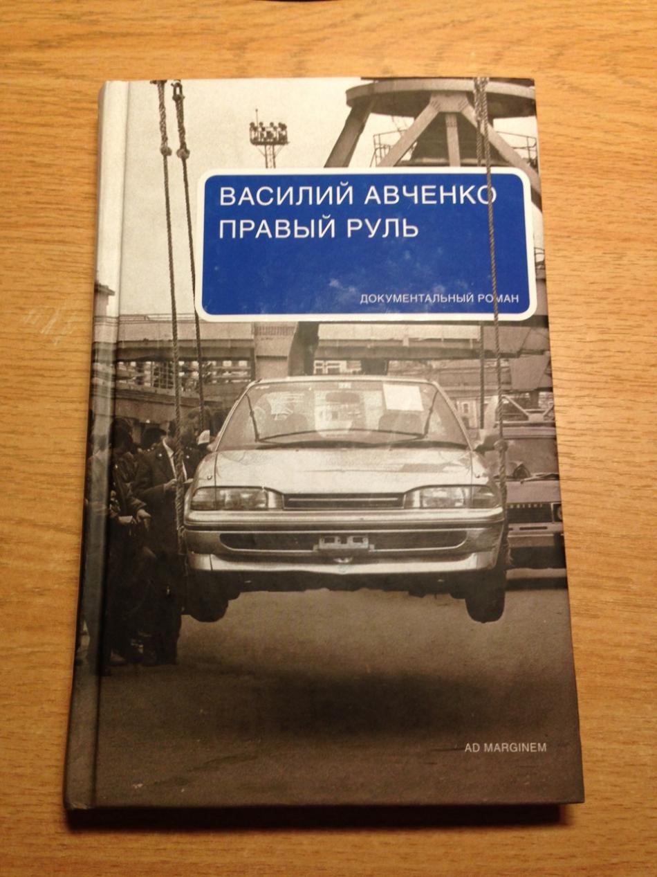 Правый руль Василий Авченко